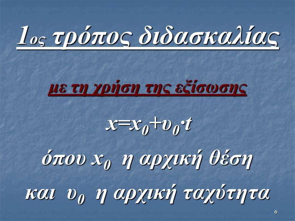 6 1 ος τρόπος διδασκαλίας με τη χρήση της εξίσωσης x=x 0 +υ 0 ·t x=x 0 +υ 0 ·t όπου x 0 η αρχική θέση και υ 0 η αρχική ταχύτητα