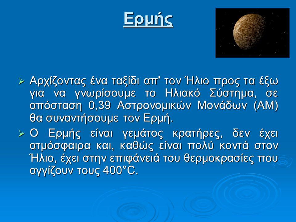 Αστεροειδείς  Ο όρος Αστεροειδής προσδιορίζει μικρά σώματα του Ηλιακού Συστήματος, που είναι σε τροχιά γύρω απ τον Ήλιο.