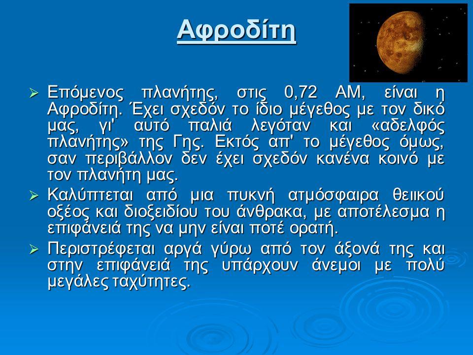 Μετεωρίτης  Ο μετεωρίτης είναι ένα ουράνιο σώμα που έλκεται από τη βαρύτητα της γης και πέφτει, χωρίς να διαλυθεί πλήρως, στην ατμόσφαιρα.