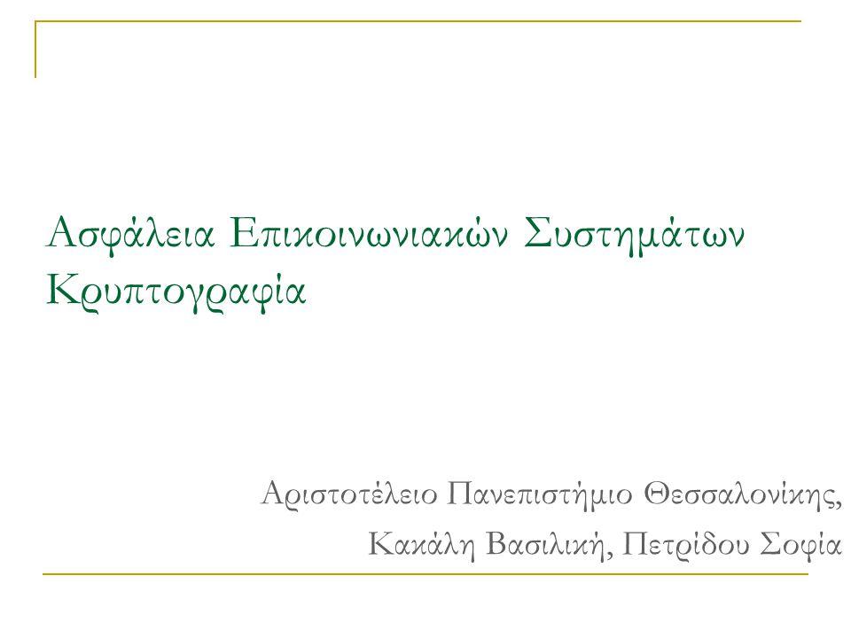 Ασφάλεια Επικοινωνιακών Συστημάτων Κρυπτογραφία Αριστοτέλειο Πανεπιστήμιο Θεσσαλονίκης, Κακάλη Βασιλική, Πετρίδου Σοφία