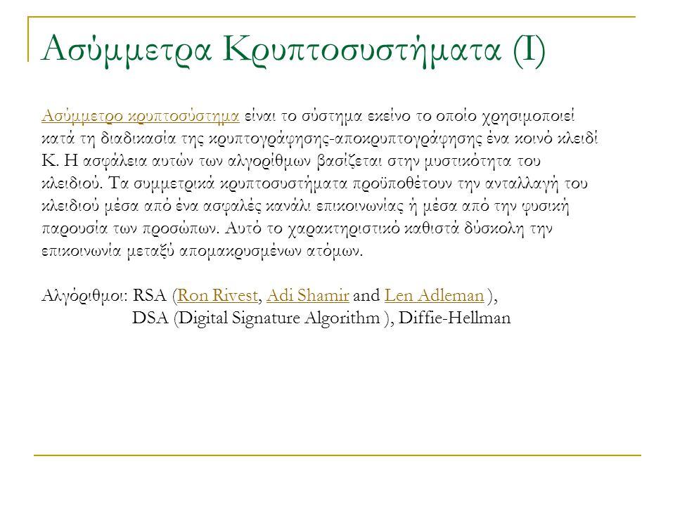 Ασύμμετρο κρυπτοσύστημαΑσύμμετρο κρυπτοσύστημα είναι το σύστημα εκείνο το οποίο χρησιμοποιεί κατά τη διαδικασία της κρυπτογράφησης-αποκρυπτογράφησης ένα κοινό κλειδί K.