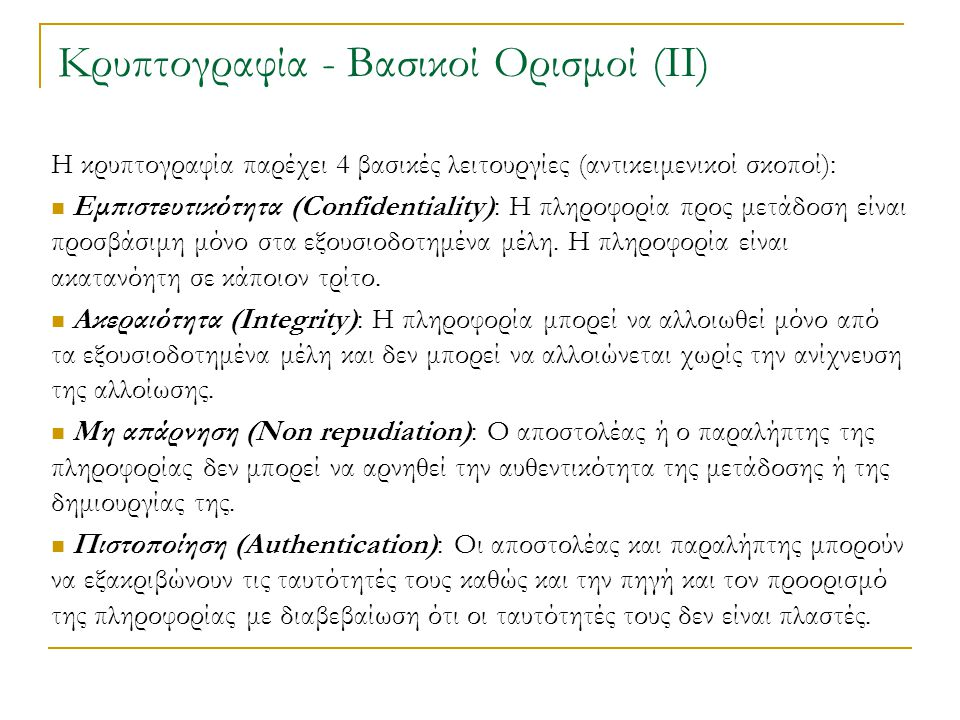 Η κρυπτογραφία παρέχει 4 βασικές λειτουργίες (αντικειμενικοί σκοποί): Εμπιστευτικότητα (Confidentiality): Η πληροφορία προς μετάδοση είναι προσβάσιμη μόνο στα εξουσιοδοτημένα μέλη.