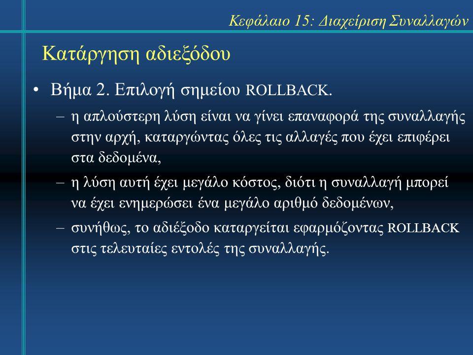 Κεφάλαιο 15: Διαχείριση Συναλλαγών Κατάργηση αδιεξόδου Βήμα 2.