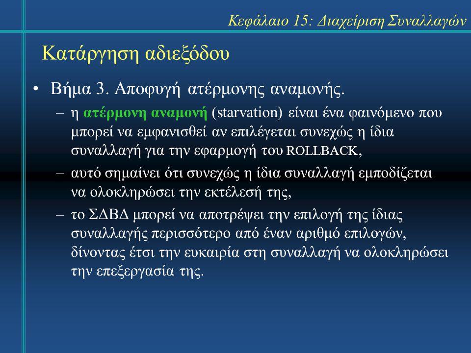 Κεφάλαιο 15: Διαχείριση Συναλλαγών Κατάργηση αδιεξόδου Βήμα 3.