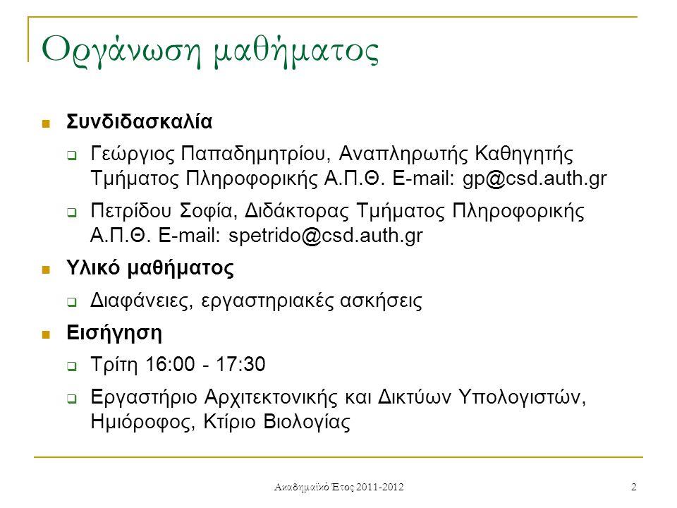 Ακαδημαϊκό Έτος 2011-2012 2 Οργάνωση μαθήματος Συνδιδασκαλία  Γεώργιος Παπαδημητρίου, Αναπληρωτής Καθηγητής Τμήματος Πληροφορικής Α.Π.Θ.