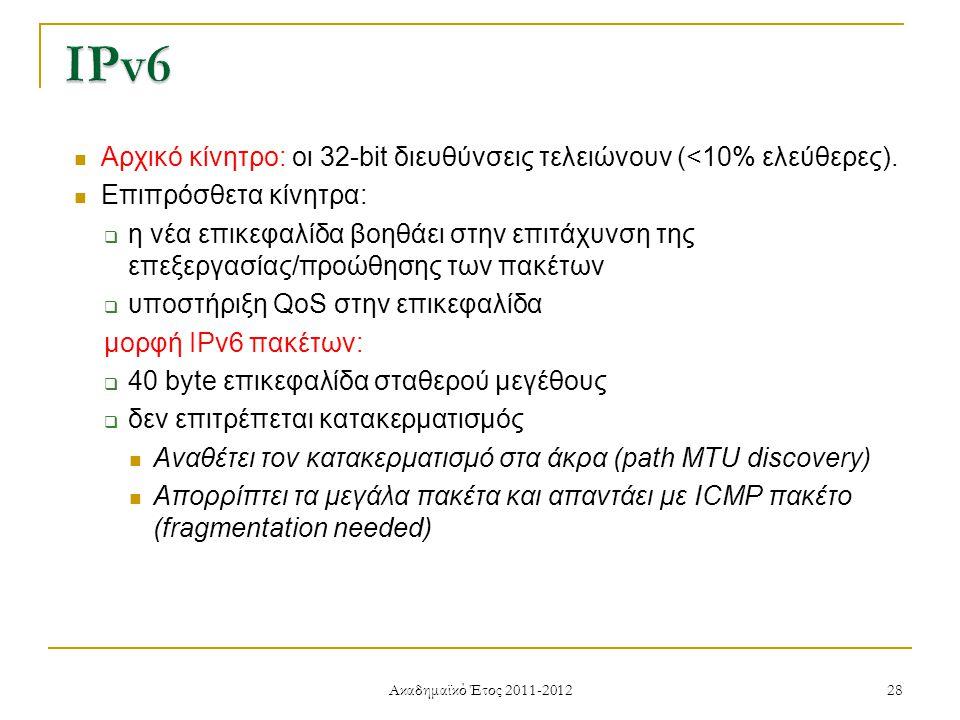 Ακαδημαϊκό Έτος 2011-2012 28 Αρχικό κίνητρο: οι 32-bit διευθύνσεις τελειώνουν (<10% ελεύθερες).