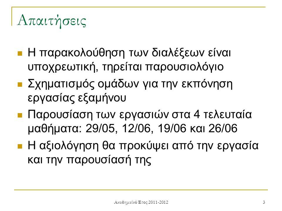 Ακαδημαϊκό Έτος 2011-2012 3 Απαιτήσεις Η παρακολούθηση των διαλέξεων είναι υποχρεωτική, τηρείται παρουσιολόγιο Σχηματισμός ομάδων για την εκπόνηση εργασίας εξαμήνου Παρουσίαση των εργασιών στα 4 τελευταία μαθήματα: 29/05, 12/06, 19/06 και 26/06 Η αξιολόγηση θα προκύψει από την εργασία και την παρουσίασή της