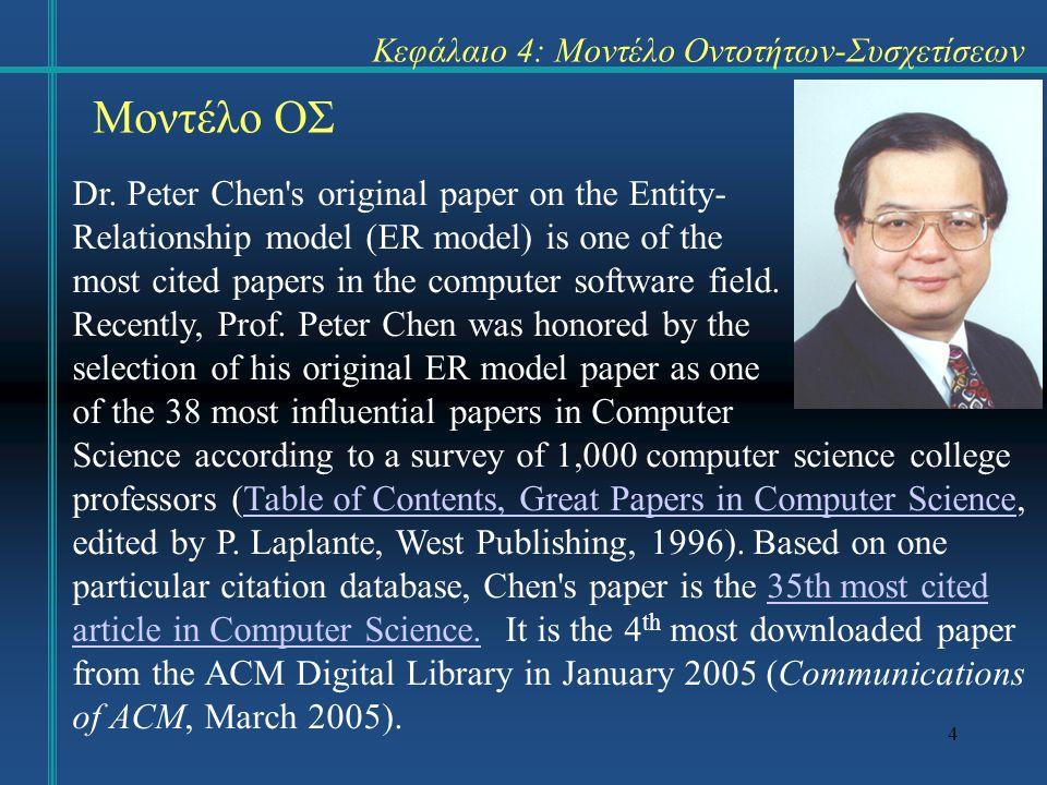 4 Μοντέλο ΟΣ Κεφάλαιο 4: Μοντέλο Οντοτήτων-Συσχετίσεων Dr. Peter Chen's original paper on the Entity- Relationship model (ER model) is one of the most