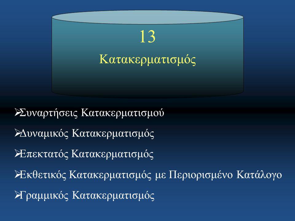 1313 Κατακερματισμός  Συναρτήσεις Κατακερματισμού  Δυναμικός Κατακερματισμός  Επεκτατός Κατακερματισμός  Εκθετικός Κατακερματισμός με Περιορισμένο Κατάλογο  Γραμμικός Κατακερματισμός