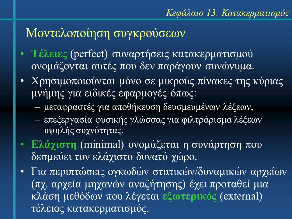 Κεφάλαιο 13: Κατακερματισμός Τέλειες (perfect) συναρτήσεις κατακερματισμού ονομάζονται αυτές που δεν παράγουν συνώνυμα. Χρησιμοποιούνται μόνο σε μικρο