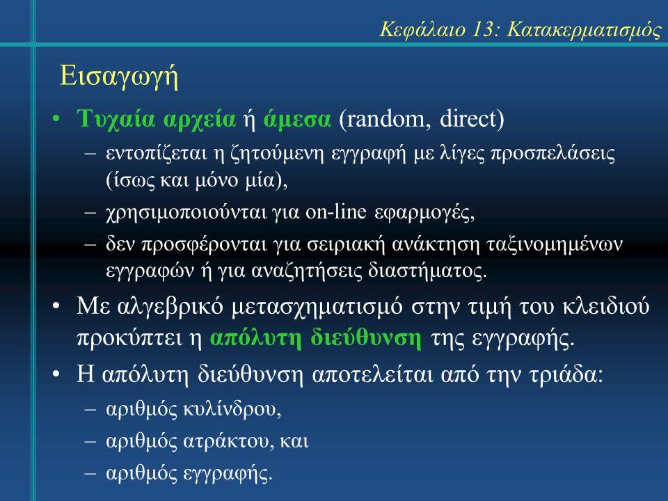 Κεφάλαιο 13: Κατακερματισμός Εισαγωγή Τυχαία αρχεία ή άμεσα (random, direct) –εντοπίζεται η ζητούμενη εγγραφή με λίγες προσπελάσεις (ίσως και μόνο μία