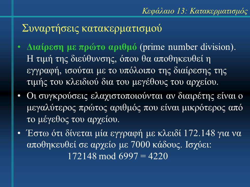 Κεφάλαιο 13: Κατακερματισμός Συναρτήσεις κατακερματισμού Διαίρεση με πρώτο αριθμό (prime number division). Η τιμή της διεύθυνσης, όπου θα αποθηκευθεί