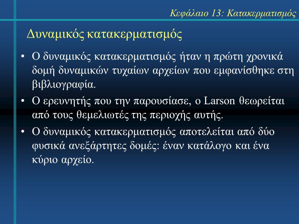 Κεφάλαιο 13: Κατακερματισμός Δυναμικός κατακερματισμός Ο δυναμικός κατακερματισμός ήταν η πρώτη χρονικά δομή δυναμικών τυχαίων αρχείων που εμφανίσθηκε στη βιβλιογραφία.