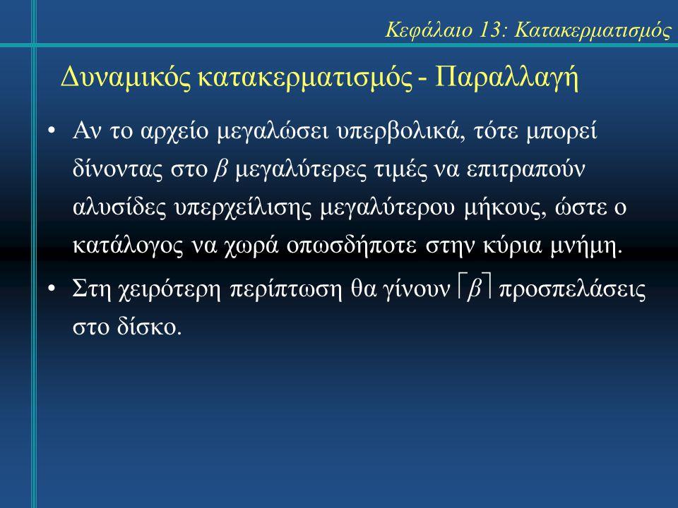Κεφάλαιο 13: Κατακερματισμός Δυναμικός κατακερματισμός - Παραλλαγή Αν το αρχείο μεγαλώσει υπερβολικά, τότε μπορεί δίνοντας στο β μεγαλύτερες τιμές να
