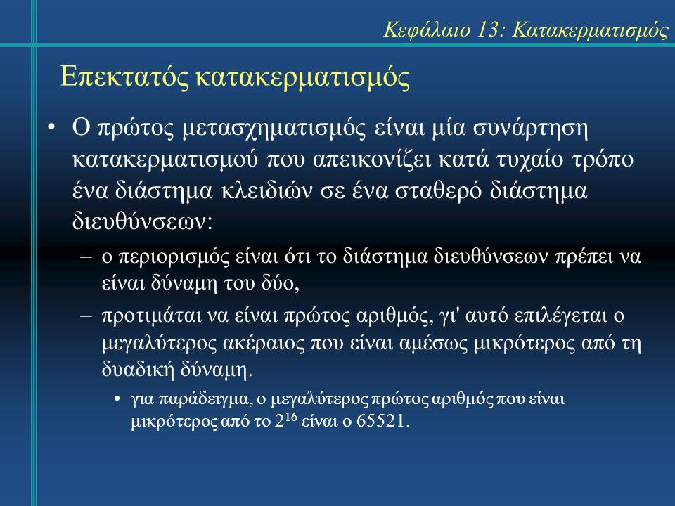 Κεφάλαιο 13: Κατακερματισμός Επεκτατός κατακερματισμός Ο πρώτος μετασχηματισμός είναι μία συνάρτηση κατακερματισμού που απεικονίζει κατά τυχαίο τρόπο