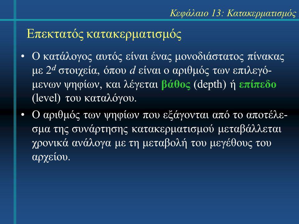 Κεφάλαιο 13: Κατακερματισμός Επεκτατός κατακερματισμός Ο κατάλογος αυτός είναι ένας μονοδιάστατος πίνακας με 2 d στοιχεία, όπου d είναι ο αριθμός των