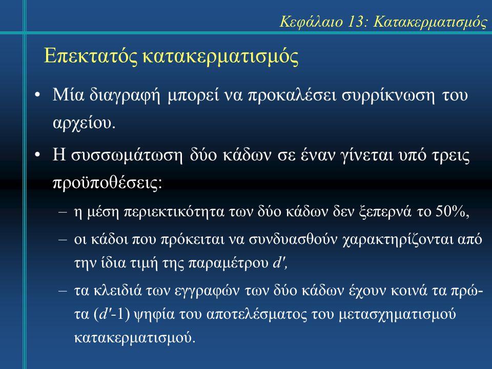 Κεφάλαιο 13: Κατακερματισμός Επεκτατός κατακερματισμός Μία διαγραφή μπορεί να προκαλέσει συρρίκνωση του αρχείου. Η συσσωμάτωση δύο κάδων σε έναν γίνετ