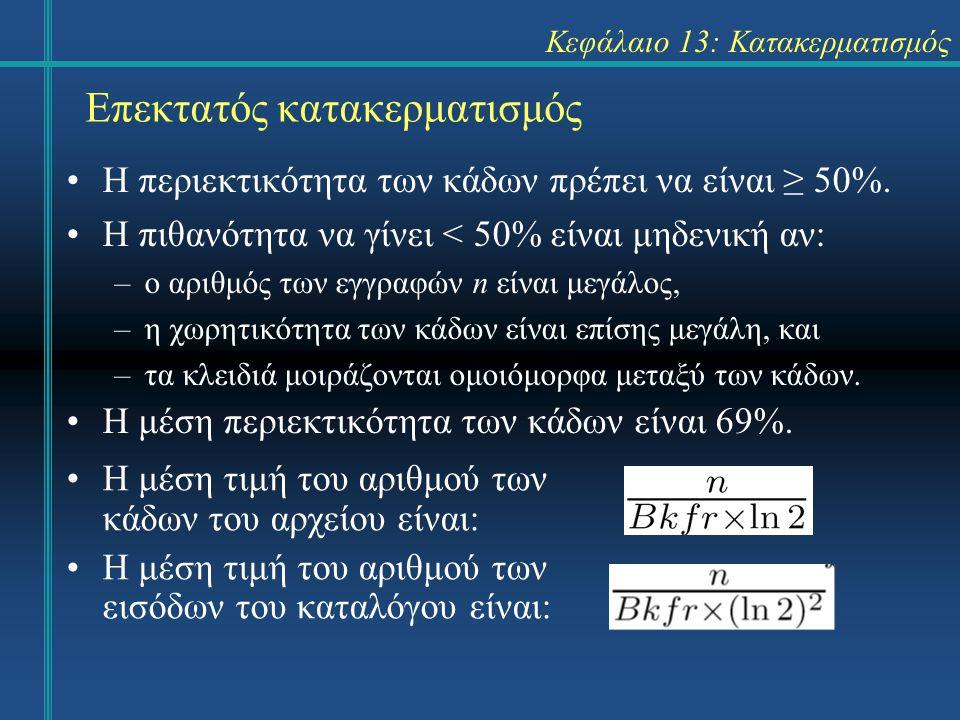 Κεφάλαιο 13: Κατακερματισμός Επεκτατός κατακερματισμός Η περιεκτικότητα των κάδων πρέπει να είναι ≥ 50%. Η πιθανότητα να γίνει < 50% είναι μηδενική αν