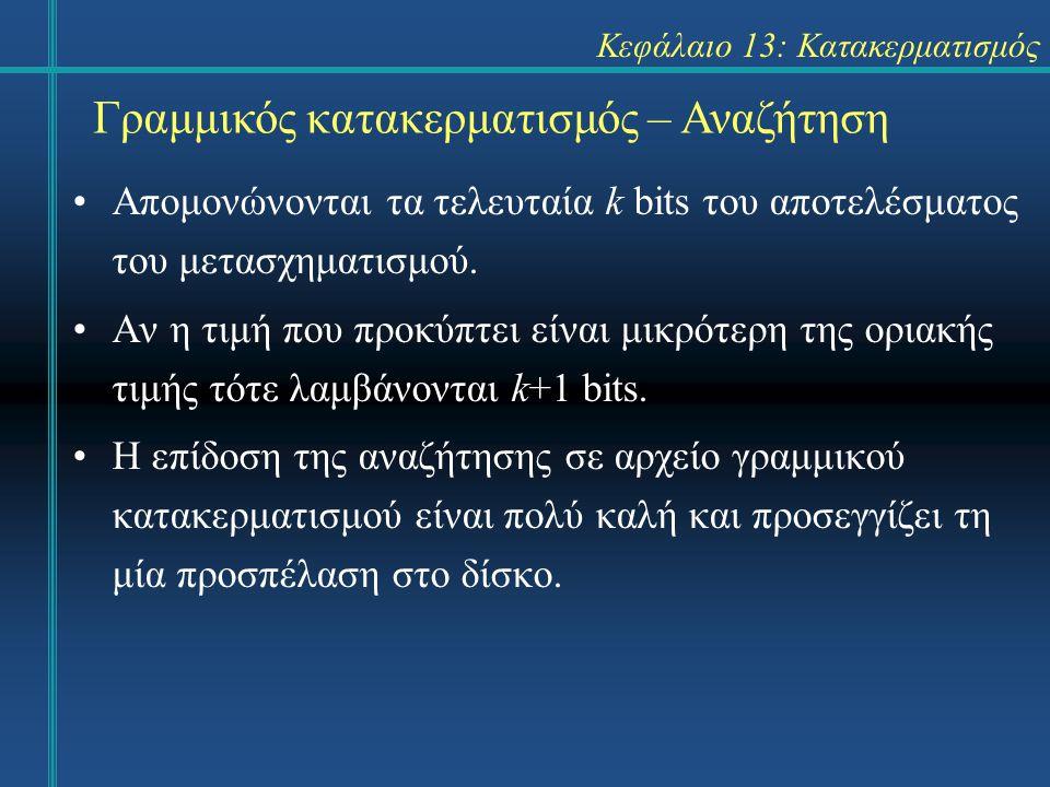 Κεφάλαιο 13: Κατακερματισμός Γραμμικός κατακερματισμός – Αναζήτηση Απομονώνονται τα τελευταία k bits του αποτελέσματος του μετασχηματισμού.