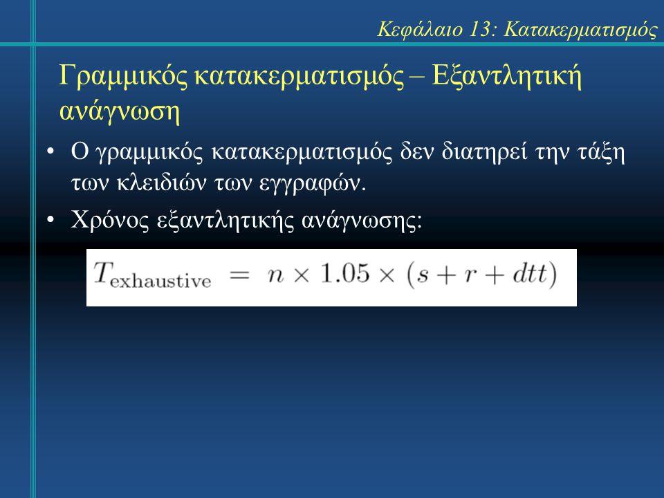 Κεφάλαιο 13: Κατακερματισμός Γραμμικός κατακερματισμός – Εξαντλητική ανάγνωση Ο γραμμικός κατακερματισμός δεν διατηρεί την τάξη των κλειδιών των εγγραφών.