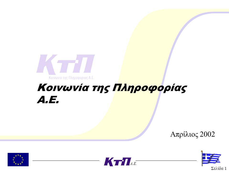 Σελίδα 1 A.E. Κοινωνία της Πληροφορίας Α.Ε. Απρίλιος 2002