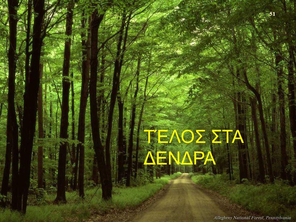 ΤΈΛΟΣ ΣΤΑ ΔΕΝΔΡΑ 51