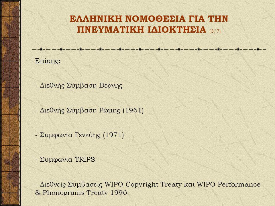 ΕΛΛΗΝΙΚΗ ΝΟΜΟΘΕΣΙΑ ΓΙΑ ΤΗΝ ΠΝΕΥΜΑΤΙΚΗ ΙΔΙΟΚΤΗΣΙΑ (2/7) β) σημερινή πραγματικότητα Ν.3184/2003 Κύρωση της Συνθήκης του Παγκόσμιου Οργανισμού Διανοητική