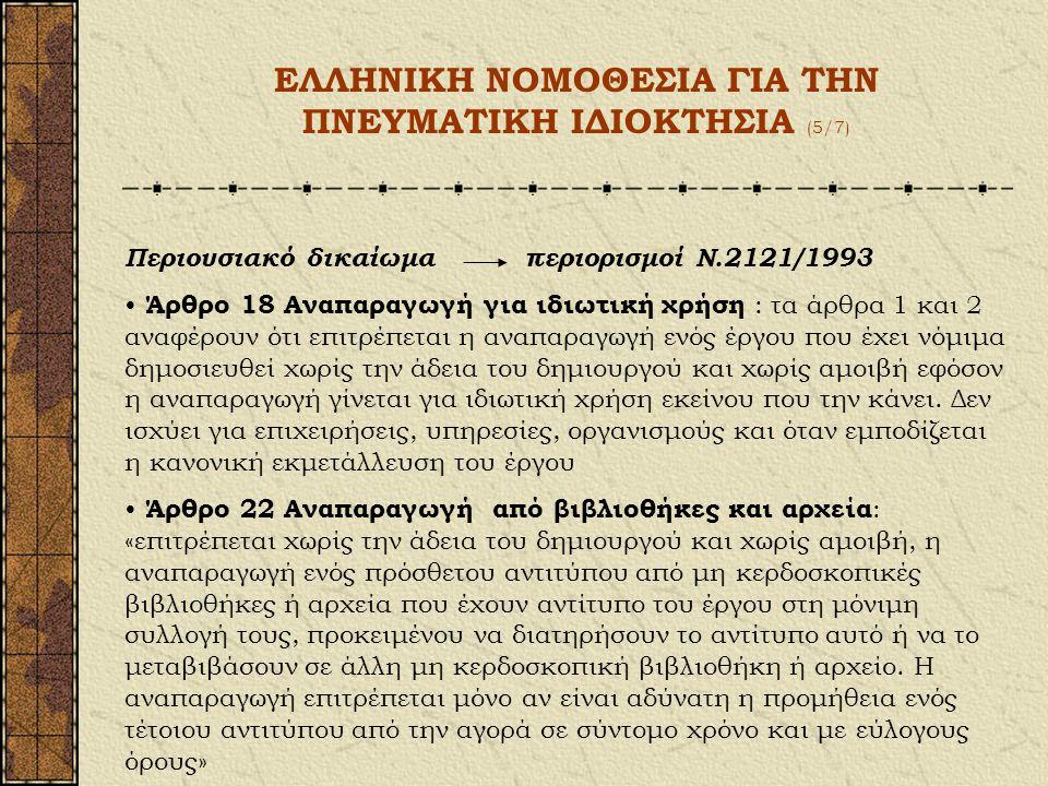 ΕΛΛΗΝΙΚΗ ΝΟΜΟΘΕΣΙΑ ΓΙΑ ΤΗΝ ΠΝΕΥΜΑΤΙΚΗ ΙΔΙΟΚΤΗΣΙΑ (4/7) Πνευματική Ιδιοκτησία δημιουργοί (δικαίωμα εκμετάλλευσης έργου) ηθικό δικαίωμα (δικαίωμα προστα