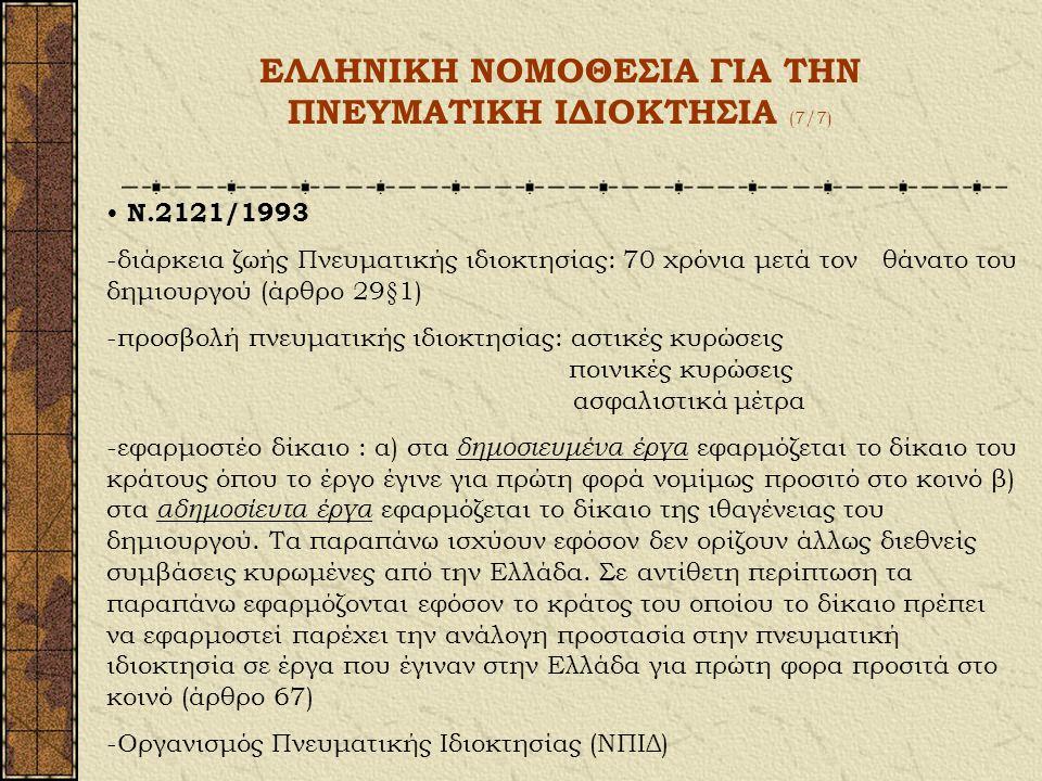 ΕΛΛΗΝΙΚΗ ΝΟΜΟΘΕΣΙΑ ΓΙΑ ΤΗΝ ΠΝΕΥΜΑΤΙΚΗ ΙΔΙΟΚΤΗΣΙΑ (6/7) Ν.3057/2002 (εναρμόνιση Ν.2121/1993 με την Οδηγία 2001/29 της ΕΕ) -νέα άρθρα που αφορούν στα «τ