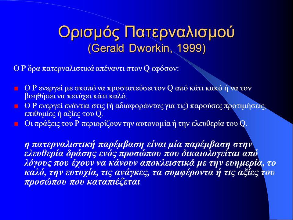Πλάτων Ο Δήμος, ο απλός λαός, δεν έχει το δικαίωμα του αυτοκαθορισμού, δεν είναι ελεύθερος να κάνει λάθη Οι Φύλακες αποτελούν μία μικρή ελίτ, ιδιαίτερ