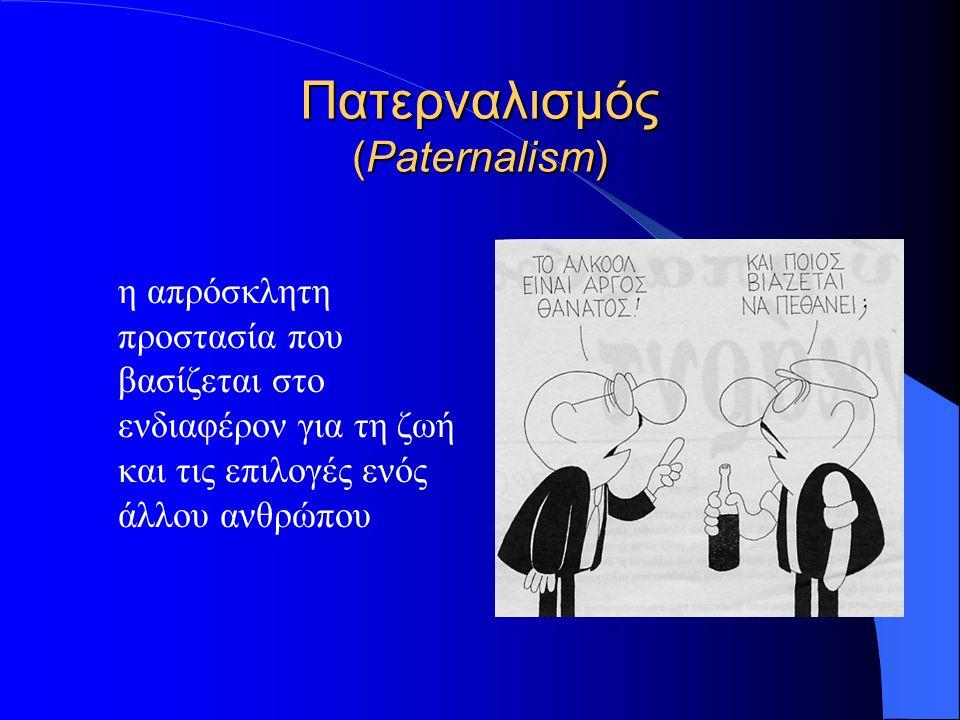 Νομικός Πατερναλισμός, Ορθολογικότητα και Γνωστικοί Περιορισμοί Αριστείδης Ν. Χατζής Σεμινάριο «Ειδικά Θέματα Πολιτικής Φιλοσοφίας» 16/3/2006