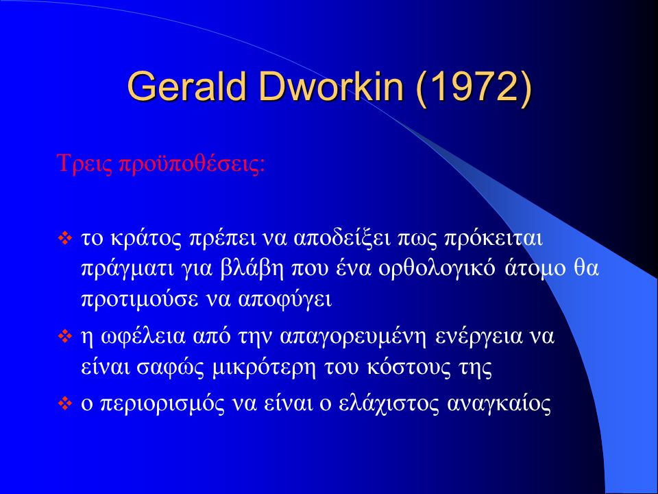 Gerald Dworkin (1972) Ο ήπιος πατερναλισμός βασίζεται στην υποθετική συναίνεση των ορθολογικών ατόμων στον περιορισμό της ελευθερίας τους, όταν πρόκει