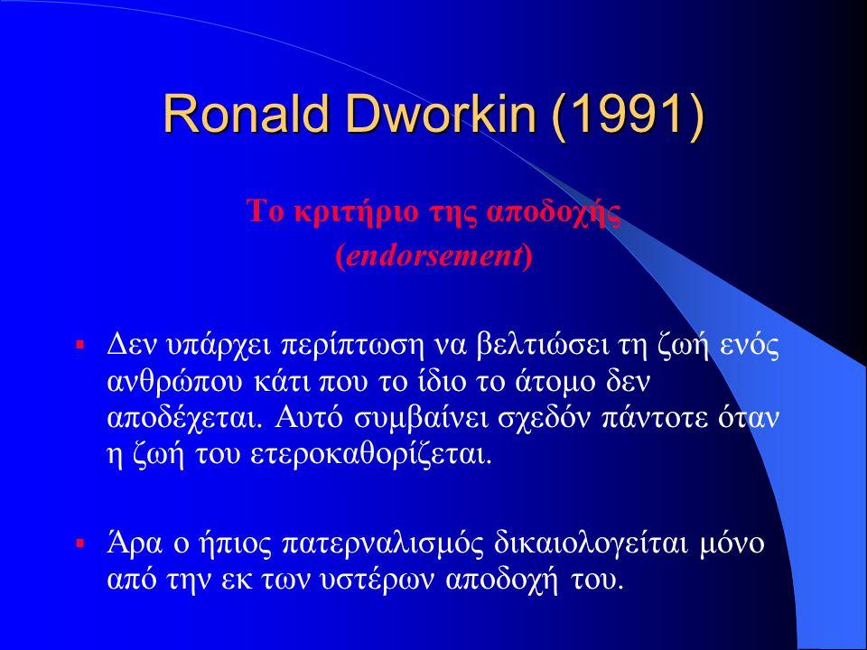 Gerald Dworkin (1972) Τρεις προϋποθέσεις:  το κράτος πρέπει να αποδείξει πως πρόκειται πράγματι για βλάβη που ένα ορθολογικό άτομο θα προτιμούσε να α