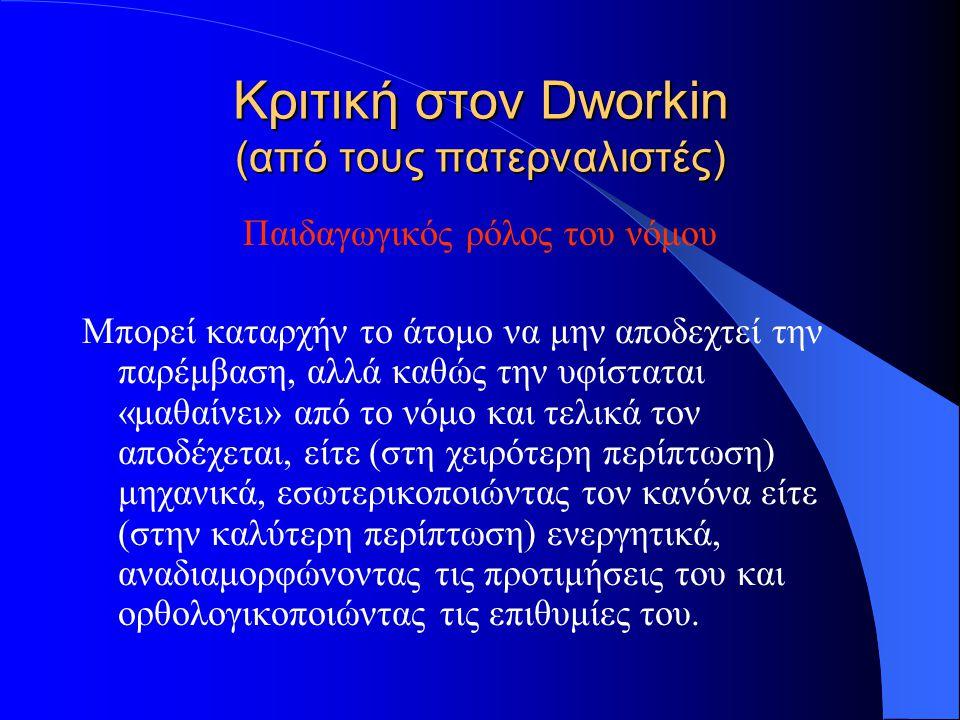 Ronald Dworkin (1991) Το κριτήριο της αποδοχής (endorsement)  Δεν υπάρχει περίπτωση να βελτιώσει τη ζωή ενός ανθρώπου κάτι που το ίδιο το άτομο δεν α