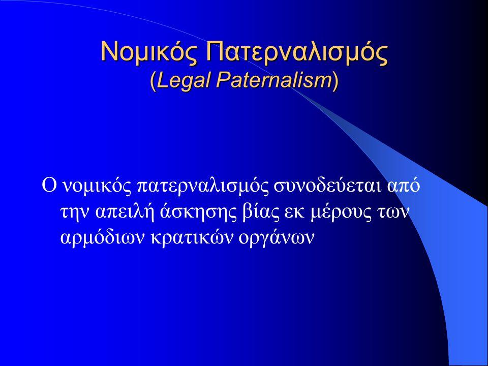 Πατερναλισμός (Paternalism) η απρόσκλητη προστασία που βασίζεται στο ενδιαφέρον για τη ζωή και τις επιλογές ενός άλλου ανθρώπου