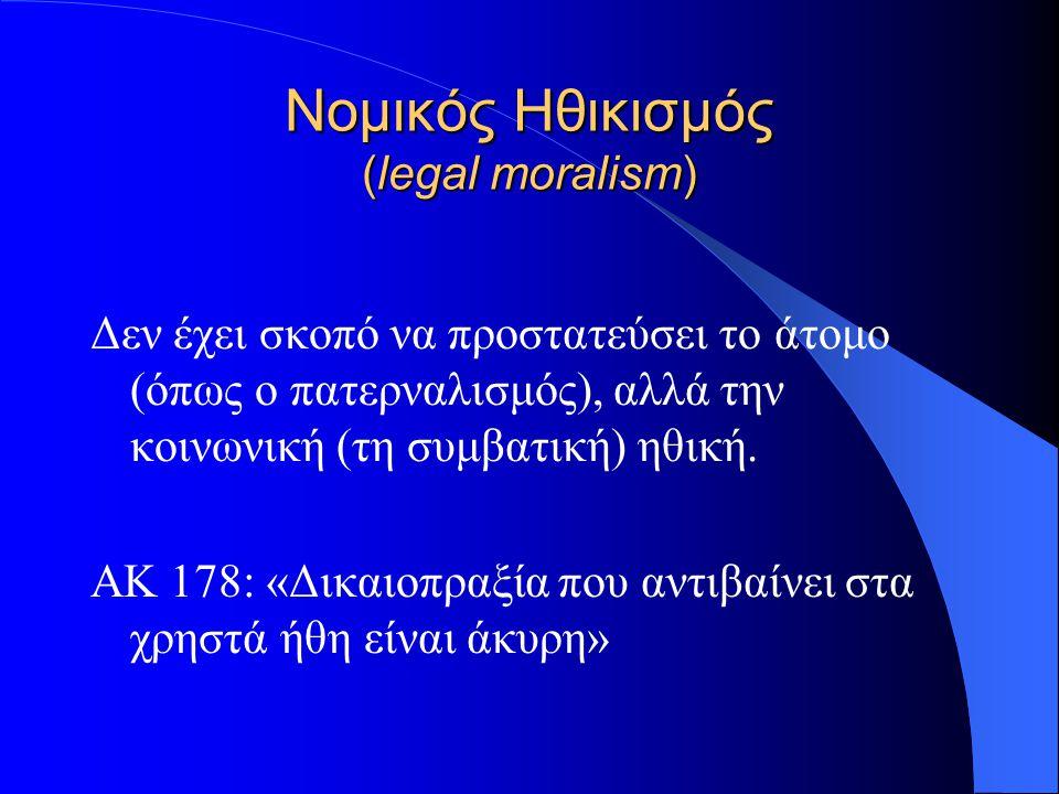 Νομικός Πατερναλισμός (Legal Paternalism) Ο νομικός πατερναλισμός συνοδεύεται από την απειλή άσκησης βίας εκ μέρους των αρμόδιων κρατικών οργάνων