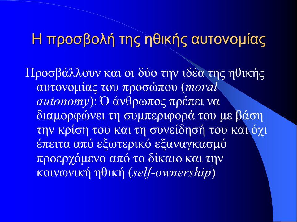 Νομικός Ηθικισμός (legal moralism) Δεν έχει σκοπό να προστατεύσει το άτομο (όπως ο πατερναλισμός), αλλά την κοινωνική (τη συμβατική) ηθική. ΑΚ 178: «Δ
