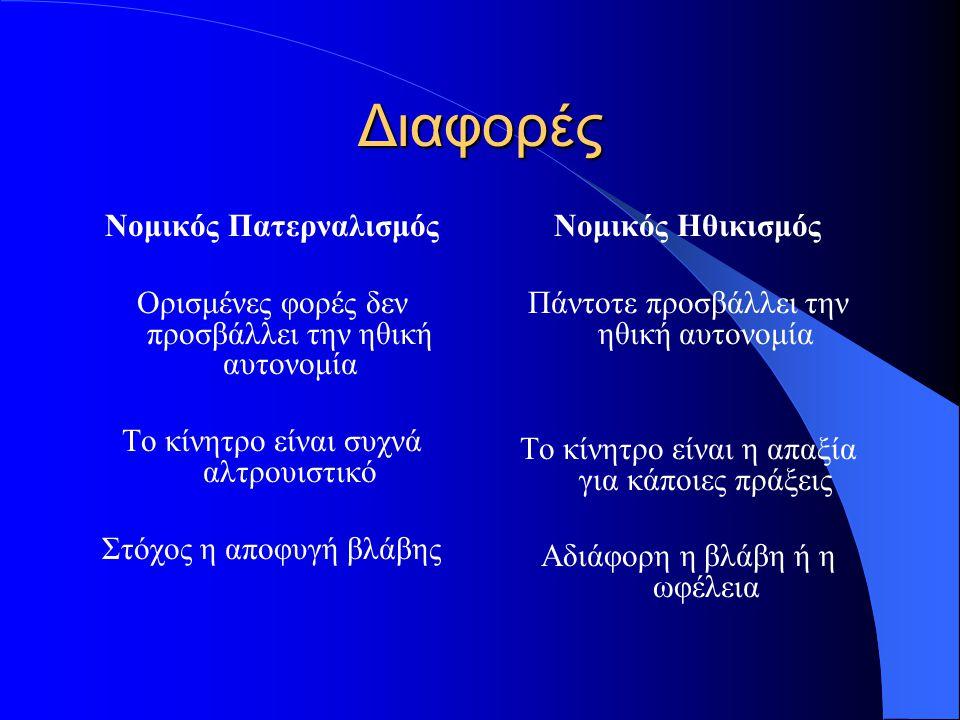 Joseph Raz Τα αυτόνομα άτομα είναι εκείνα που μπορούν να διαμορφώσουν τη ζωή τους και να καθορίσουν την πορεία της, είναι δημιουργοί του δικού τους ηθ