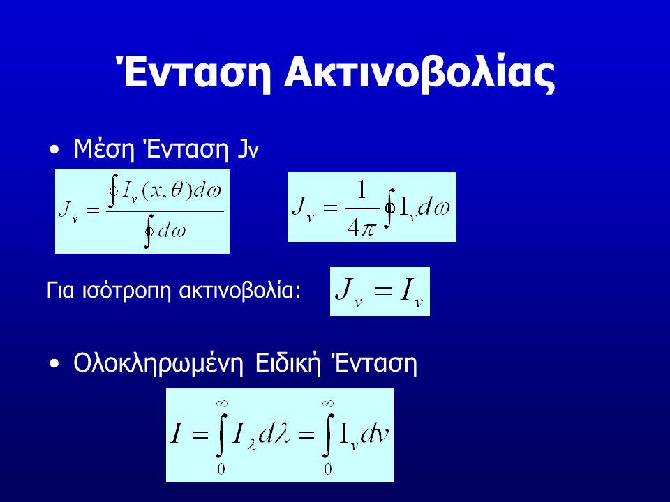 Μέση Ένταση J v Ολοκληρωμένη Ειδική Ένταση Για ισότροπη ακτινοβολία:
