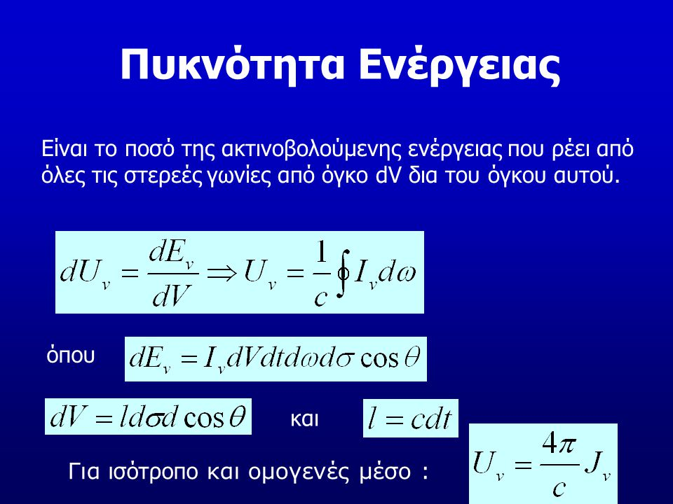 Είναι το ποσό της ακτινοβολούμενης ενέργειας που ρέει από όλες τις στερεές γωνίες από όγκο dV δια του όγκου αυτού. όπου Πυκνότητα Ενέργειας Για ισότρο