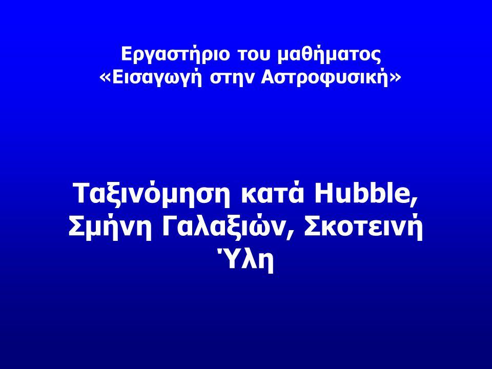 Εργαστήριο του μαθήματος «Εισαγωγή στην Αστροφυσική» Ταξινόμηση κατά Hubble, Σμήνη Γαλαξιών, Σκοτεινή Ύλη