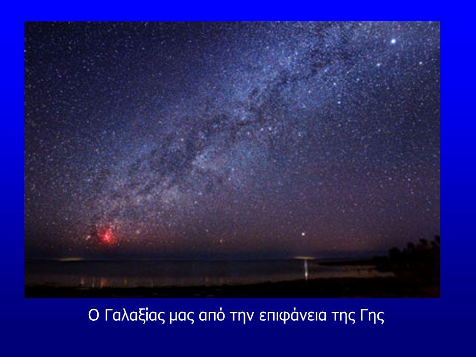 Ο Γαλαξίας μας από την επιφάνεια της Γης