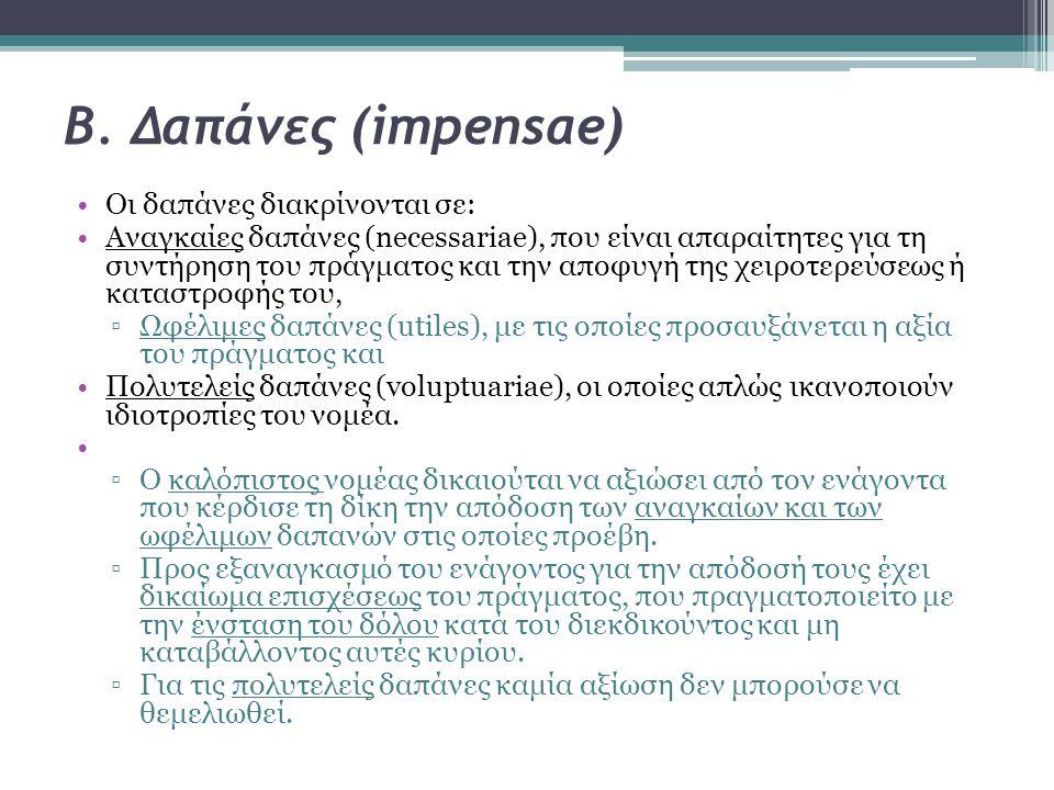 Β. Δαπάνες (impensae) Οι δαπάνες διακρίνονται σε: Aναγκαίες δαπάνες (necessariae), που είναι απαραίτητες για τη συντήρηση του πράγματος και την αποφυγ