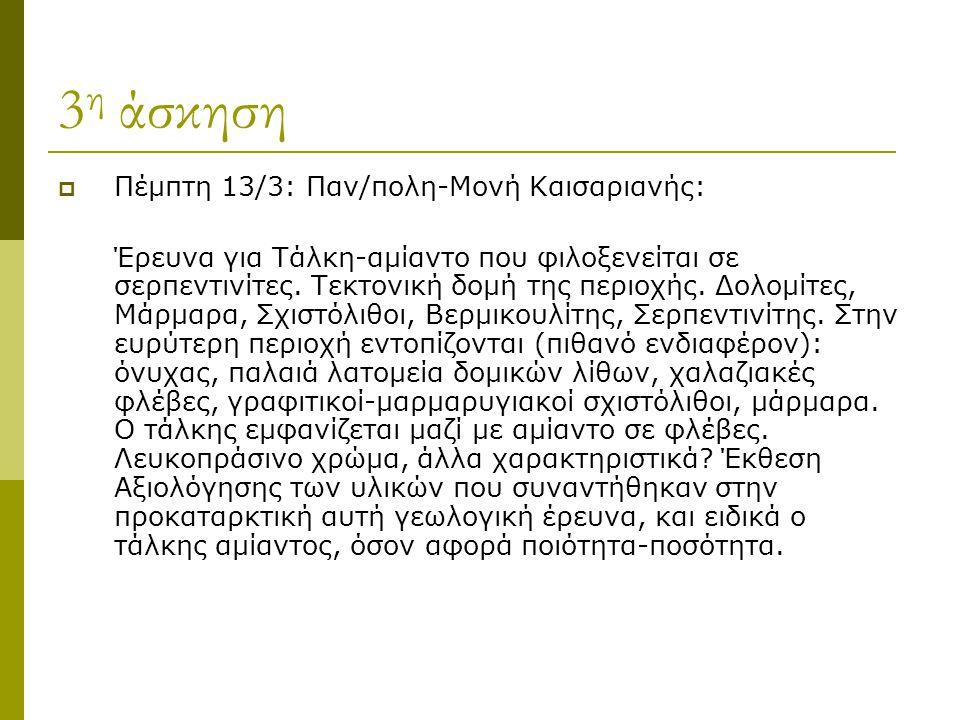 3 η άσκηση  Πέμπτη 13/3: Παν/πολη-Μονή Καισαριανής: Έρευνα για Τάλκη-αμίαντο που φιλοξενείται σε σερπεντινίτες. Τεκτονική δομή της περιοχής. Δολομίτε