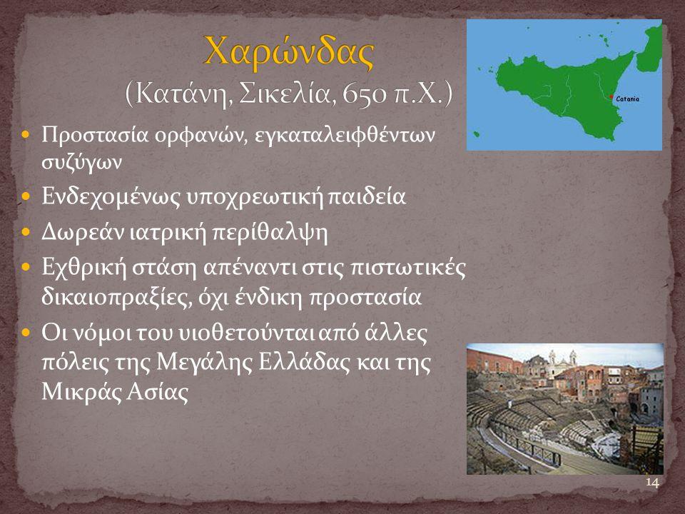 Προστασία ορφανών, εγκαταλειφθέντων συζύγων Ενδεχομένως υποχρεωτική παιδεία Δωρεάν ιατρική περίθαλψη Εχθρική στάση απέναντι στις πιστωτικές δικαιοπραξίες, όχι ένδικη προστασία Οι νόμοι του υιοθετούνται από άλλες πόλεις της Μεγάλης Ελλάδας και της Μικράς Ασίας 14