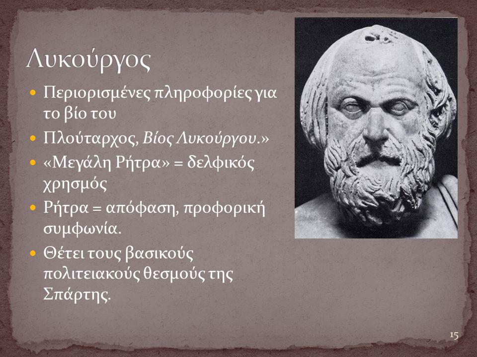 Περιορισμένες πληροφορίες για το βίο του Πλούταρχος, Βίος Λυκούργου.» «Μεγάλη Ρήτρα» = δελφικός χρησμός Ρήτρα = απόφαση, προφορική συμφωνία.
