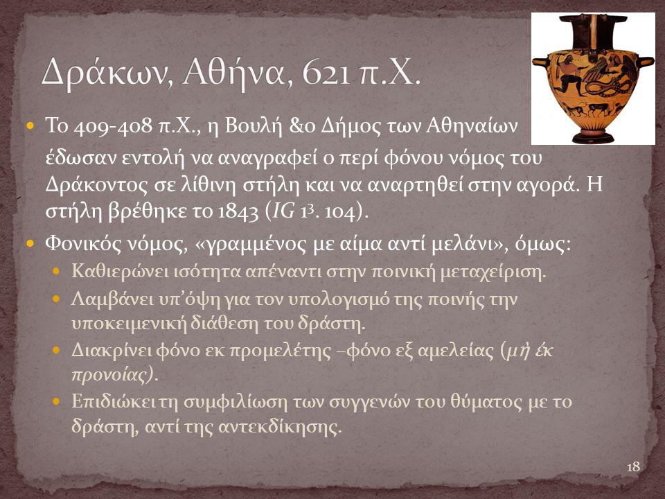 Το 409-408 π.Χ., η Βουλή &ο Δήμος των Αθηναίων έδωσαν εντολή να αναγραφεί ο περί φόνου νόμος του Δράκοντος σε λίθινη στήλη και να αναρτηθεί στην αγορά.