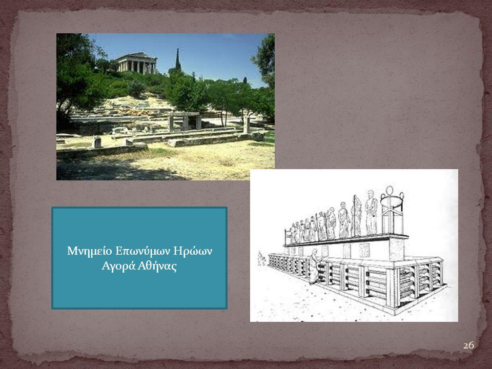 Μνημείο Επωνύμων Ηρώων Αγορά Αθήνας 26