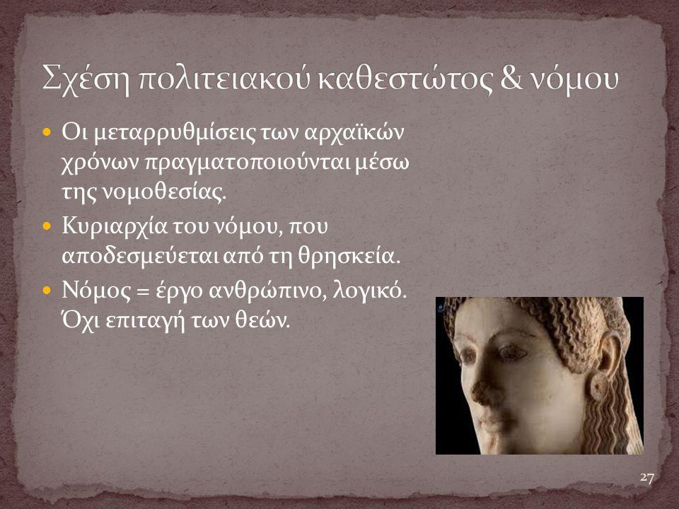 Οι μεταρρυθμίσεις των αρχαϊκών χρόνων πραγματοποιούνται μέσω της νομοθεσίας.