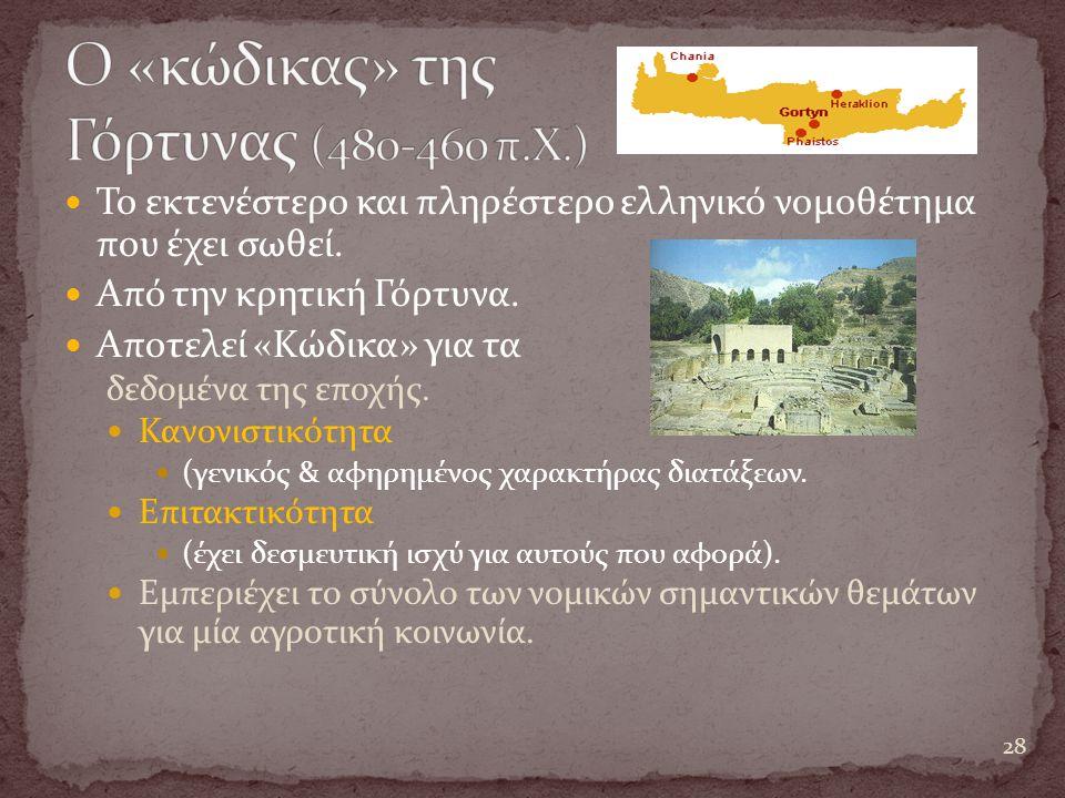 Το εκτενέστερο και πληρέστερο ελληνικό νομοθέτημα που έχει σωθεί.
